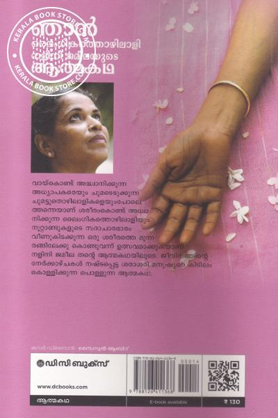 back image of ഞാന് ലൈംഗികത്തൊഴിലാളി നളിനി ജമീലയുടെ ആത്മകഥ