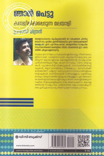 back image of Njan Pettu Kabalippukkapedunna Malayali