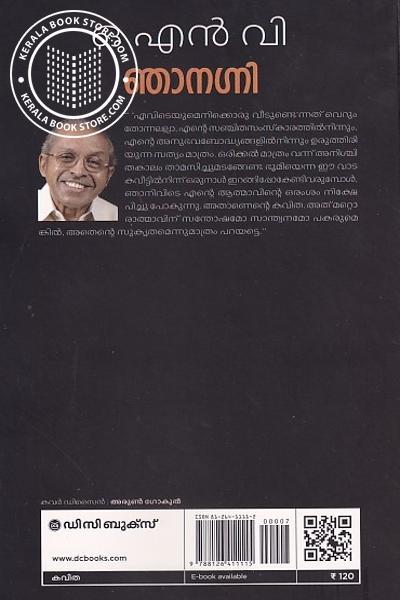 back image of ഞാനഗ്നി
