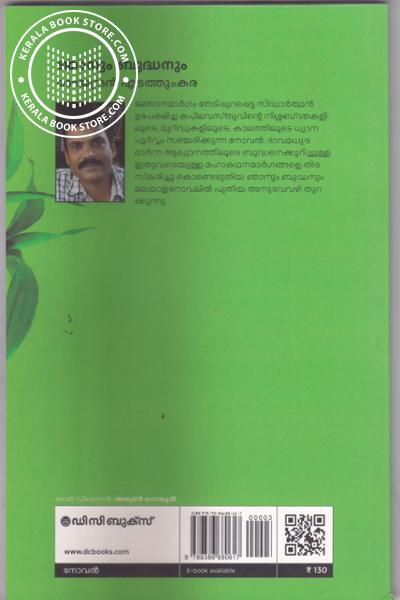 back image of Njanum Budhanumm