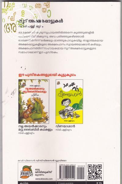 back image of നൂറ് അക്ഷരപ്പാട്ടുകള്