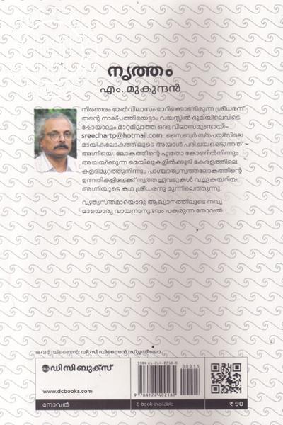 back image of Nrutham