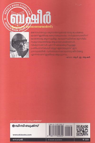 back image of Ntuppuppakkoranendarnnu