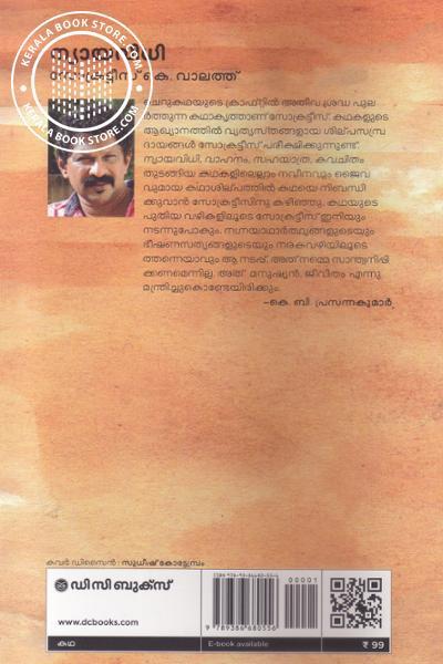 back image of Nyayavidhi