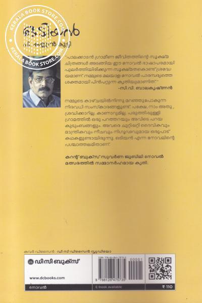 back image of ഒടിയന്