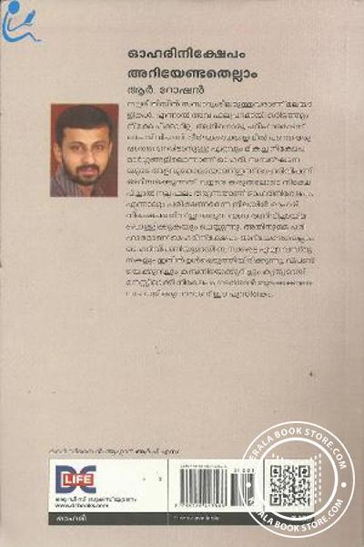 back image of Oharinikshepam Ariyedathellam