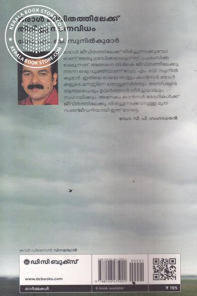 back image of Oral Jeevithathilekku Thirichu Nadanna Vidham
