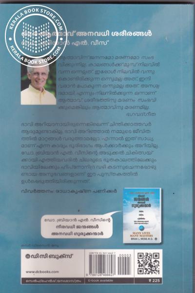 back image of Ore Aathmaanu Niravadhi shareerangal
