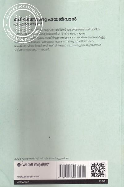 back image of Oridathoru Fayalvan