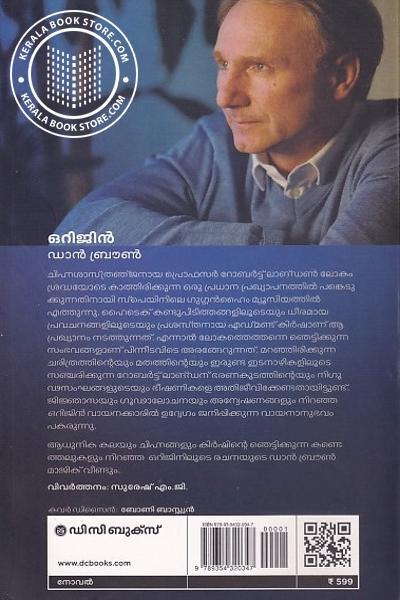 back image of ഒറിജിൻ