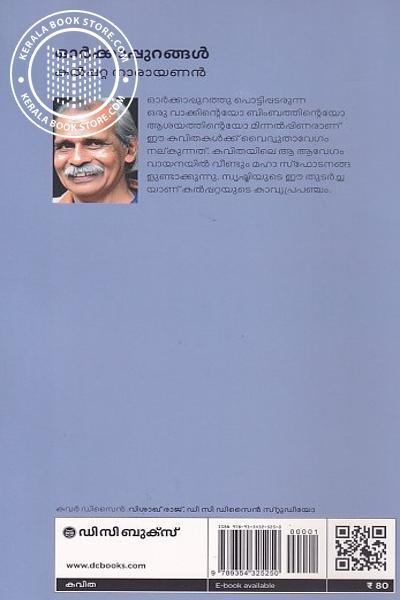 back image of ഓര്ക്കാപ്പുറങ്ങള്
