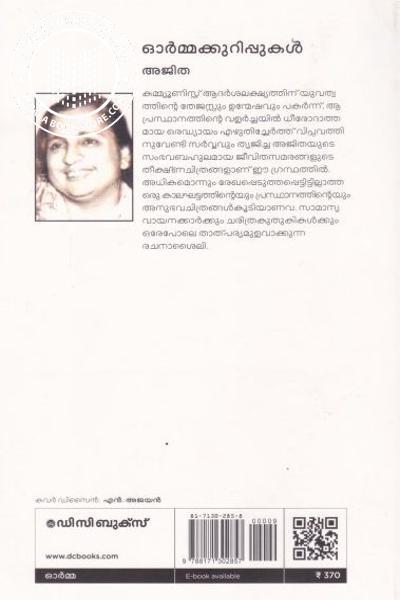 back image of Ormakkurippukal - Ajitha