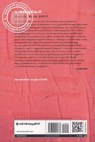 back image of ഓര്മ്മപ്പടികള്