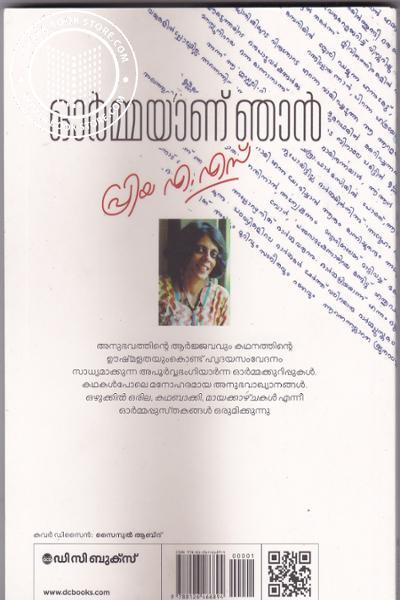 back image of ഓര്മ്മയാണ് ഞാന്