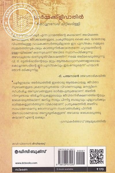 back image of ഓര്മ്മക്കിളിവാതില്