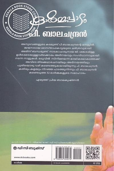 back image of ഓര്മ്മപ്പാടം