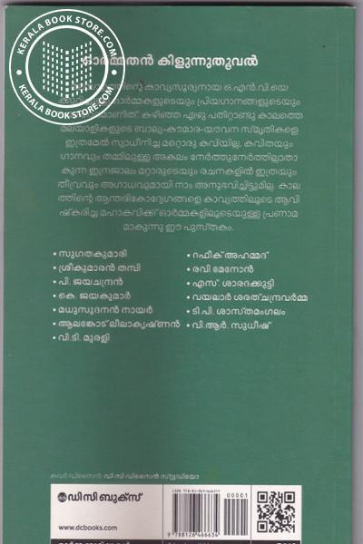 back image of Ormmathan Kilinnuthuval