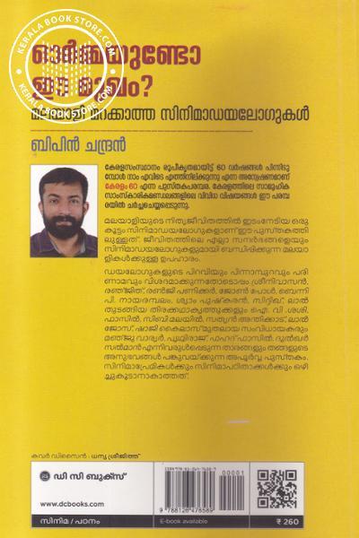 back image of Ormmayundo Ee Mukham