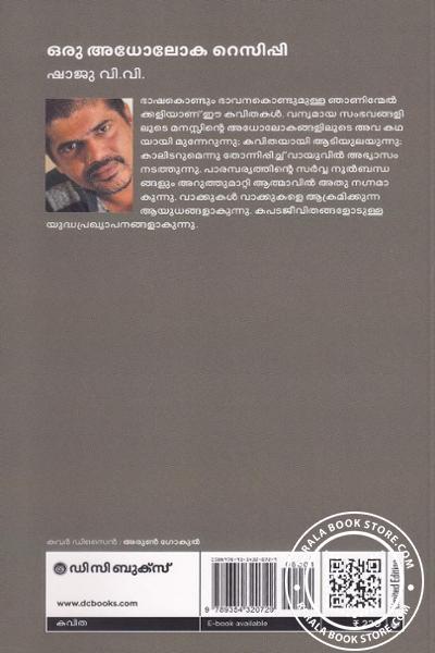 back image of ഒരു അധോലോക റെസിപ്പി