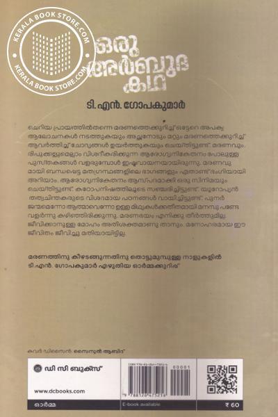 back image of Oru Arbudakatha