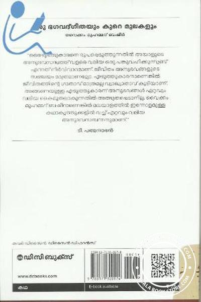 back image of ഒരു ഭഗവദ്ഗീതയും കുറെ മുലകളും