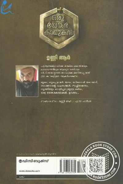 back image of ഒരു ഭയങ്കരകാമുകന്
