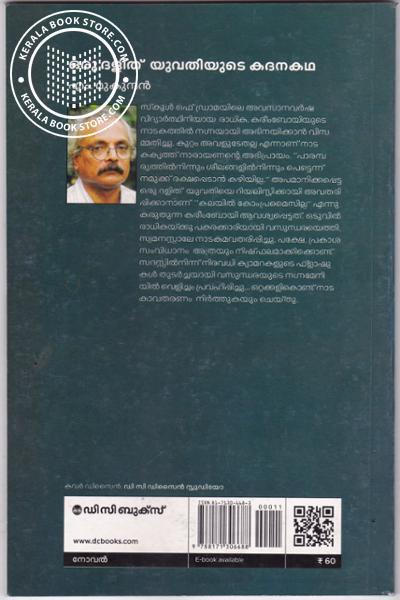 back image of ഒരു ദളിത് യുവതിയുടെ കദനകഥ