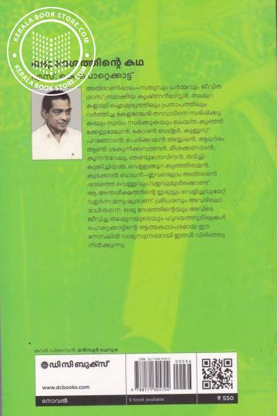 back image of Oru Desathinte Katha
