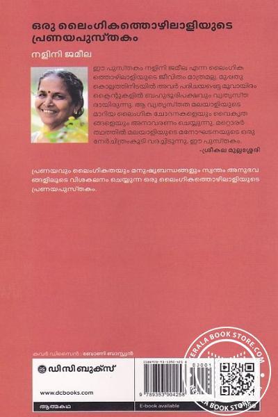 back image of ഒരു ലൈംഗികത്തൊഴിലാളിയുടെ പ്രണയപ്പുസ്തകം