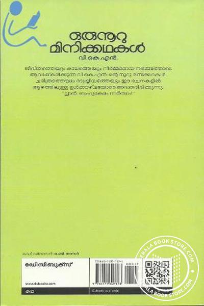back image of Oru Nooru Minikathakal - V K N