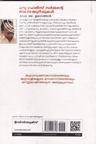 back image of ഒരു പോലീസ് സര്ജന്റെ ഓര്മ്മക്കുറിപ്പുകള്