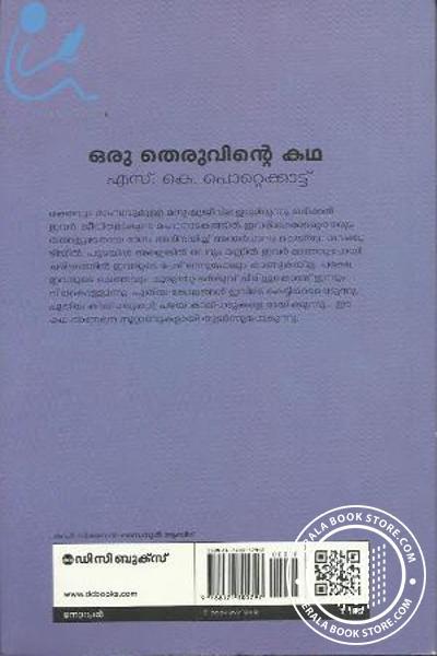 back image of Oru theruvinte katha