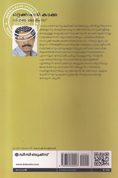 back image of ഒറ്റക്കാലന് കാക്ക