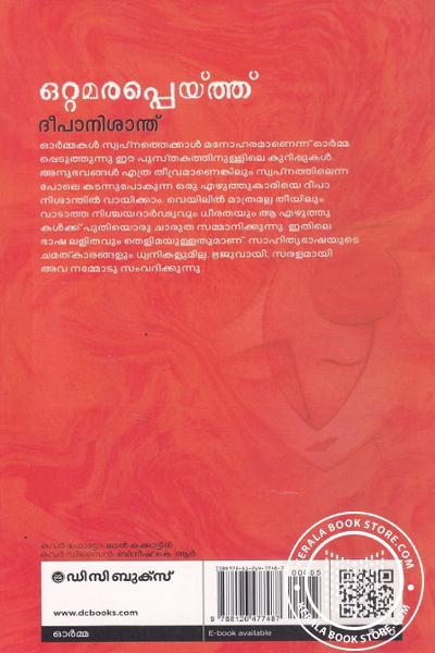 back image of ഒറ്റമരപ്പെയ്ത്ത്