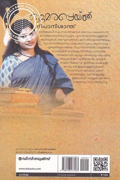 back image of Ottamarappeythu