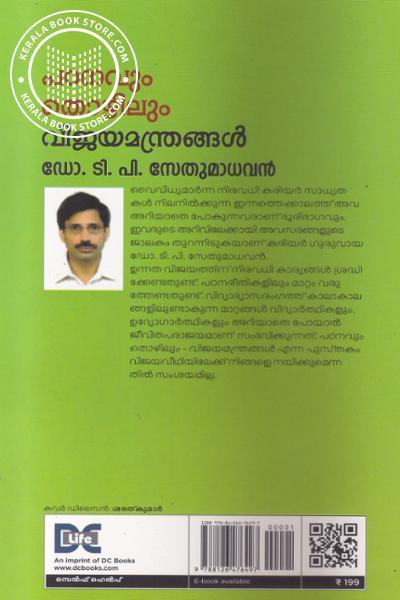 back image of Padanavum Thozhilum Vijayamanthrangal