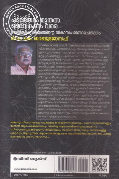 back image of Padartham Muthal Daiva kanam Vare Bhauthikasa Sasthrathinte Vikasaparinama Charitram