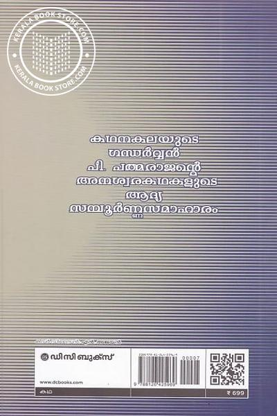 back image of പത്മരാജന്റെ കഥകള് സമ്പൂര്ണ്ണം