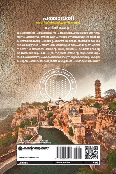 back image of Padmavati Agniyil Jwalicha Charithramo