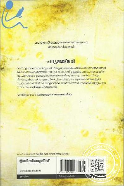 back image of പദ്യമജ്ഞരി