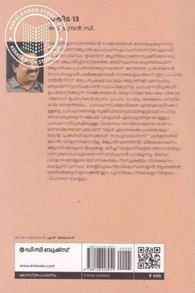 back image of പകിട 13 ജ്യോതിഷഭീകരതയുടെ മറുപുറം