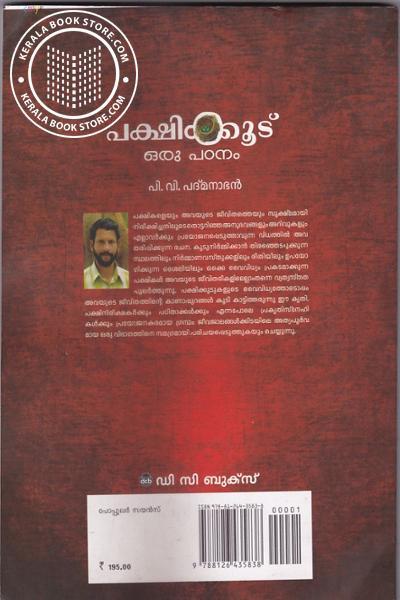 back image of പക്ഷിക്കൂട്