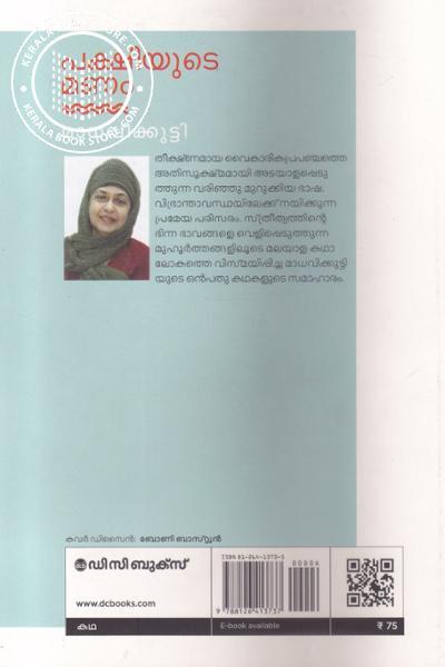back image of Pakshiyude Manam