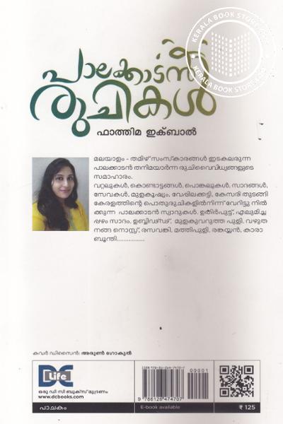 back image of Palakkadan Ruchikal