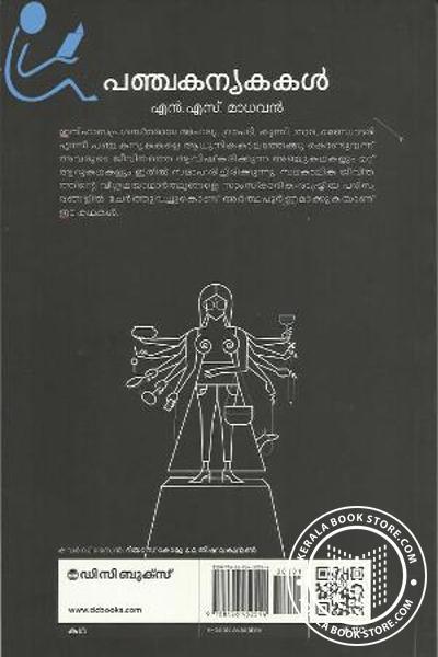 back image of പഞ്ചകന്യകകള്