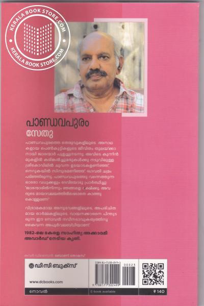 back image of പാണ്ഡവപുരം