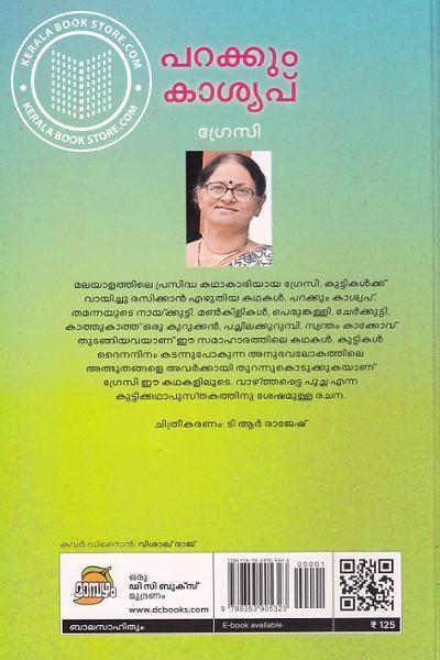 back image of പറക്കും കാശ്യപ്