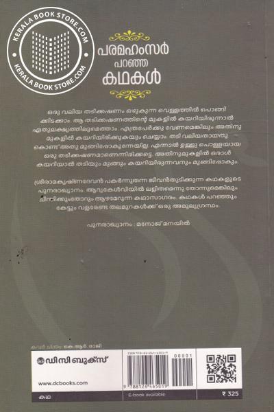 back image of Paramahamsar Paranjha Kathakal