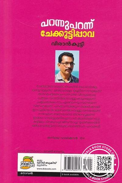 back image of Parannu Parannu Chekkuttippava