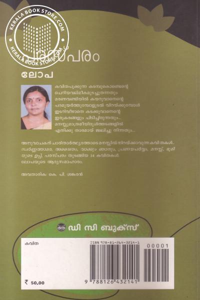 back image of പരസ്പരം